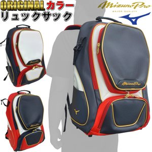 ミズノプロ 野球 限定デザイン バックパック リュックサック L34×W21×H54cm 約40L MIZPR001|liner