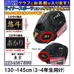 グラブに名前が入る! 野球 子供用軟式グラブ/グローブ Promark 130〜145cm(3〜4年生向け)|liner