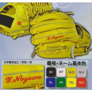野球グラブ・グローブ 名入れカラー刻印(名前入り・オンネーム) ※返品交換不可|liner