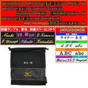野球 グラブ袋刺繍1段 名入れ刺繍(1段) 自分の名前がグラブ袋に入ります!!※刺繍加工する商品と一緒にご注文ください。|liner