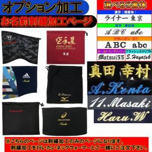 ※刺繍を入れる商品と一緒にご注文ください ネックウォーマーに名入れ刺繍(名前入り) !! 番号、イニシャルも入ります!!|liner