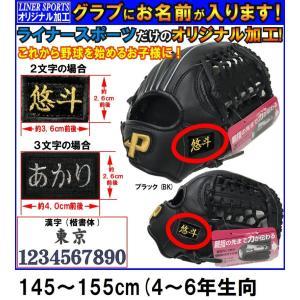 グラブに名前が入る! 野球 子供用軟式グラブ/グローブ Promark 145〜155cm(4〜6年生向け)|liner