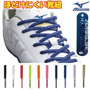 ミズノ シューレース ゼログライド 靴紐 平紐 平型 4mm幅 グリップ加工 ZEROGLIDE P1GZ2021|liner