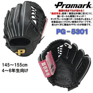 Promark 野球 子供用軟式グラブ/グローブ Promark 145〜155cm(4〜6年生向け)|liner