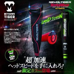 美津和タイガー 野球 軟式金属バット レボルタイガー ハイパーウィップ HYPERWHIP LIMITED EDITION RBRHW8|liner