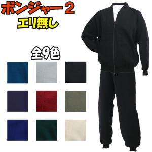 津留美 柔道 武道 ボンジャー2 上下セット 衿無しジャージ ツルミ レギュラーサイズ