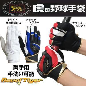 美津和タイガー 野球 バッティンググラブ/グローブ 両手用 REVOLTIGERシリーズ|liner