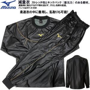 M、Lサイズのみ ミズノ 柔道 減量衣上下セット (パンツポケット付) 柔道着の中に着用し、乱取りも可能