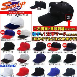 野球用帽子 刺繍マーク(1文字)+左側番号(2桁)付き 1色...