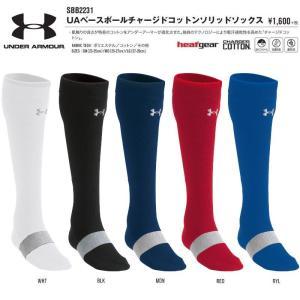 UAベースボールチャージドコットンソリッドソックス  肌触りの良さが特長のコットンをアンダーアーマー...