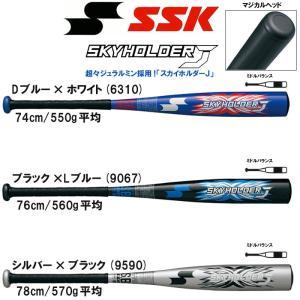 SSK 野球 子供用 少年軟式金属バット スカイホルダーJ 身長140〜155cm向け  超々ジュラ...