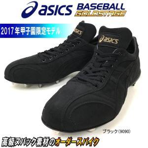 アシックス asics 野球・ソフトボール 樹脂底スパイク 埋め込み金属歯 ゴールドステージ オーダーST-LT ヌバック|liner