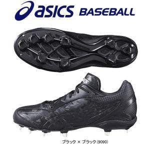 アシックス asics 野球 樹脂底スパイク 埋め込み金属歯 アイドライブ W|liner