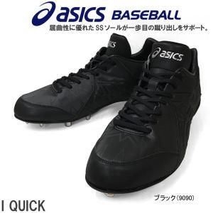 アシックス asics 野球 樹脂底スパイク 埋め込み金属歯 アイ クイック I QUICK|liner