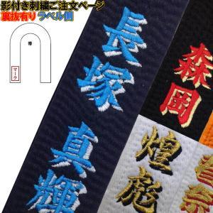 影付き!!柔道帯・空手帯 ネーム刺繍(裏抜けあり) 1文字600円+税|liner