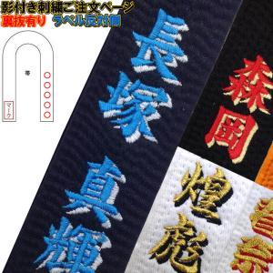 影付き!!柔道帯・空手帯 所属名(学校・道場)刺繍(裏抜けあり) 1文字600円+税|liner