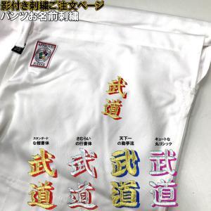 影付き!!柔道着・空手着ズボン ネーム刺繍 1文字600円+税|liner
