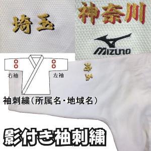 影付き!!柔道着 袖刺繍(所属名・地域名)1文字900円+税|liner