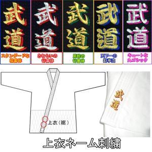 影付き!!柔道着・空手着上衣 ネーム刺繍 1文字600円+税|liner