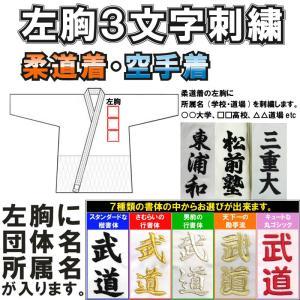 柔道着・空手着 左胸刺繍3文字(所属名)|liner