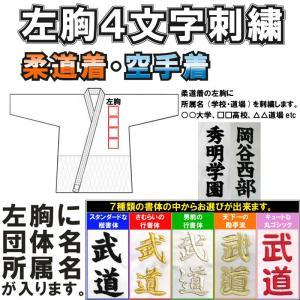 柔道着・空手着 左胸刺繍4文字(所属名)|liner