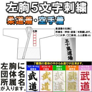 柔道着・空手着 左胸刺繍5文字(所属名)|liner