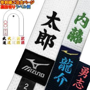 帯(マーク側)にネームを刺繍します。 一番売れている帯の刺繍で、苗字のみを刺繍するお客様が多いです。...