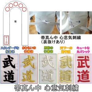 柔道帯 心意気 刺繍(裏抜けあり) 1文字400円+税|liner