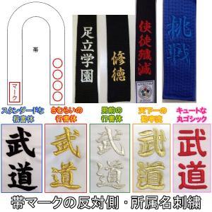 柔道帯 所属名(学校・道場)刺繍(裏抜けあり) 1文字400円+税|liner