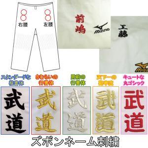 柔道着・空手着ズボン ネーム刺繍 1文字400円+税|liner