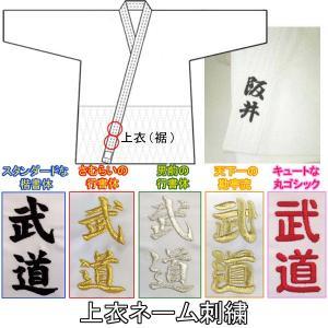 柔道着・空手着上衣 ネーム刺繍 1文字400円+税|liner