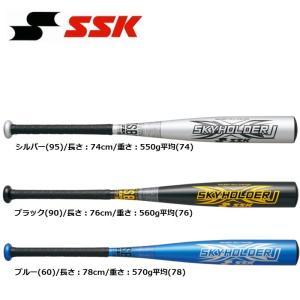 SSK 野球 少年軟式金属バット スカイホルダーJ 身長140〜155cm(小学3〜6年生向け)  ...