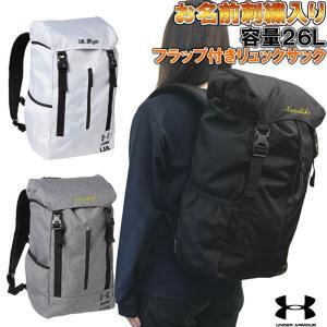 名前が刺繍で入る アンダーアーマー バックパック リュックサック UA Cool Backpack ...