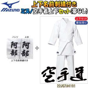 上下名前刺繍付き ミズノ空手着 上下セット帯なし 葛城地(綾織り地)|liner