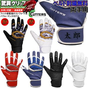 お名前刺繍入り カッターズ 野球 バッティンググローブ/手袋 プライムヒーロー2.0 両手用|liner