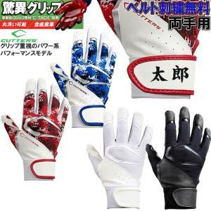 お名前刺繍入り カッターズ 野球 バッティンググローブ/手袋 パワーコントロール3.0 C-TACK SI-B442|liner
