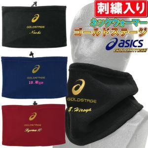 お名前刺繍入り アシックス 野球 フリースネックウォーマー ゴールドステージ  防寒 防風 男女兼用|liner