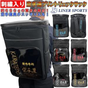 名前が刺繍で入る 空手道 リュックサック(リュック バックパック デイパック バッグ)ライナースポーツオリジナル