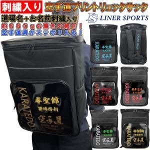 団体名+名前が刺繍で入る 空手道 リュックサック(リュック バックパック デイパック バッグ)ライナースポーツオリジナル