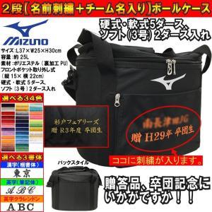 【2段ネーム付きボールケース】ミズノ 野球 ボールケース 硬式・軟式5ダース/ソフト3号2ダース入れ|liner