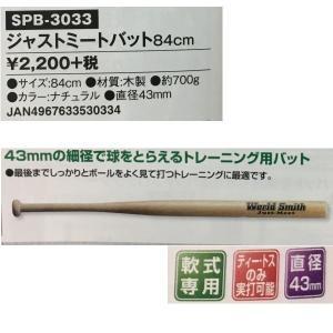 ユニックス 野球 トレーニング ジャストミートバット 84cm|liner