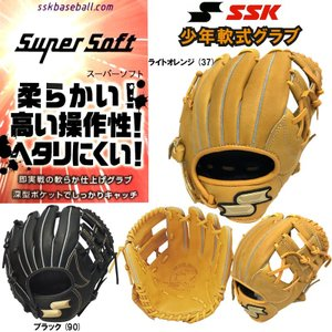 SSK 野球 少年軟式グラブ/グローブ スーパーソフト オールラウンド用 身長110〜135cm(小学1〜3年生向け)|liner