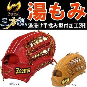 湯もみ型付け済み Zeems ジームス 野球 硬式グラブ/グローブ 三方親シリーズ 外野手用|liner