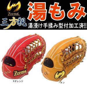 湯もみ型付け済み Zeems ジームス 野球 軟式グラブ/グローブ 三方親シリーズ 外野手用|liner