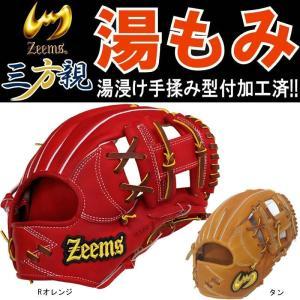 湯もみ型付け済み Zeems ジームス 野球 硬式グラブ/グローブ 三方親シリーズ 内野手(小)用 高校野球ルール対応モデル