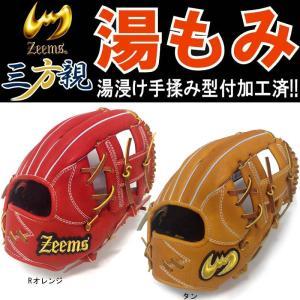 湯もみ型付け済み Zeems ジームス 野球 軟式グラブ/グローブ 三方親シリーズ 内野手(小)用|liner