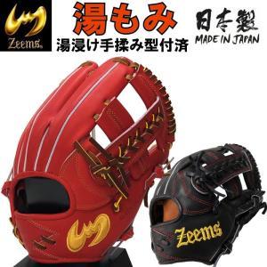 ジームス 野球 硬式 グラブ グローブ 内野手用 高校野球ルール対応モデル 三方親αシリーズ Zeems liner