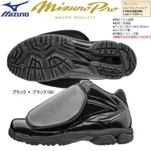 ミズノプロ 野球 審判用 シューズ ミズノプロアンパイア|liner
