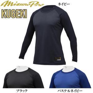 ミズノプロ 野球 ローネック長袖アンダーシャツ KUGEKI ソフトボール|liner