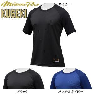 ミズノプロ 野球 ローネック半袖アンダーシャツ KUGEKI ソフトボール|liner